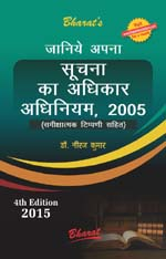 Buy RIGHT TO INFORMATION ACT, 2005 (Hindi Edition)