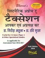 Buy Systematic Approach to TAXATION containing Income Tax & Indirect Taxes (Hindi Edn.)